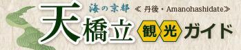 「海の京都」天橋立観光ガイド