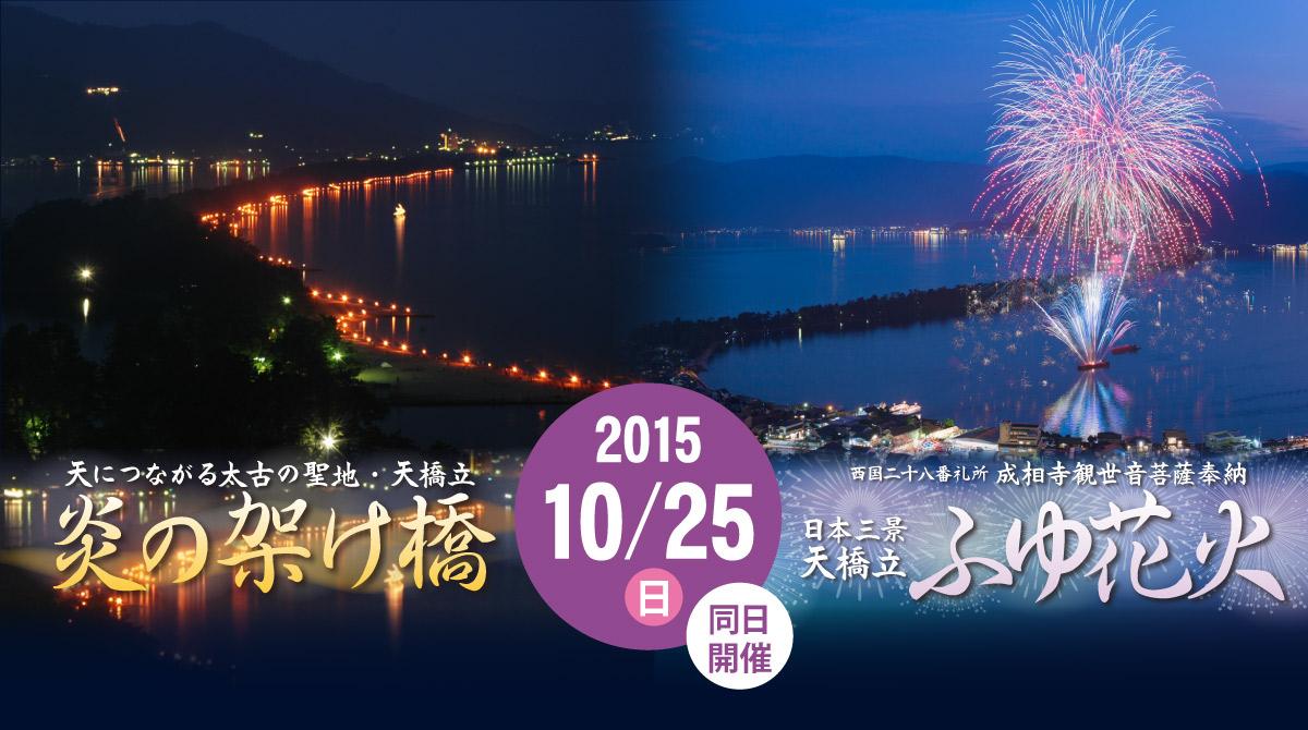 2015年10月25日同日開催!天につながる太古の聖地・天橋立「炎の架け橋」・日本三景ふゆ花火
