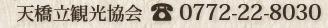 天橋立観光協会・電話番号