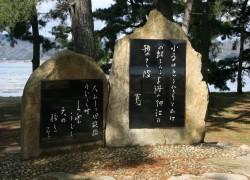 与謝野寛・晶子ご夫妻歌碑2010.2.13 001