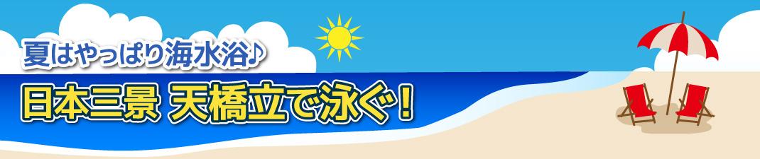 夏はやっぱり海水浴♪ 日本三景天橋立で泳ぐ!