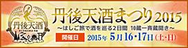 bn_tenshu2015