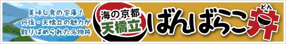 bn_banbarako_yoko