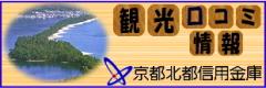 天橋立観光協会240x80