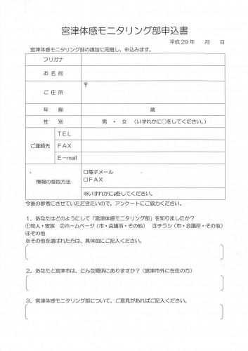 宮津体感モニタリング部申込書