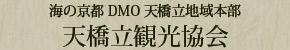 天橋立観光協会