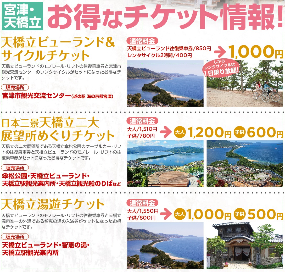 お得なチケット情報   「海の京都」天橋立観光ガイドー天橋立 ...