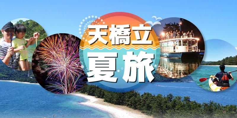 関西/京都/天橋立の親子で夏休み特集
